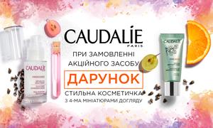 ДАРУНОК при замовленні акційних засобів Caudalie.