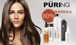 ЗНИЖКА до 80% на засоби для волосся PURING!