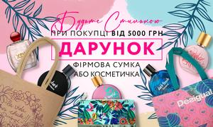 ОТРИМАЙТЕ ДАРУНОК при замовленні від 5000 грн!