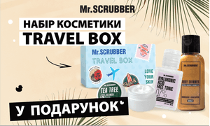 ОТРИМАЙТЕ ДАРУНОК при замовленні Mr. SCRUBBER від 299 грн!