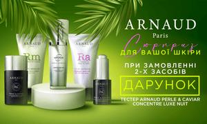 Отримайте дарунок при замовленні 2-х засобів Arnaud.