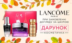 Даруємо косметичку при замовленні догляду за шкірою Lancome.