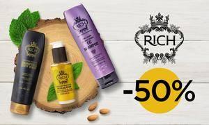 ЗНИЖКА 50% на засоби для волосся RICH!