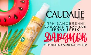 ДАРУНОК при замовленні Caudalie Milky Sun Spray SPF30.