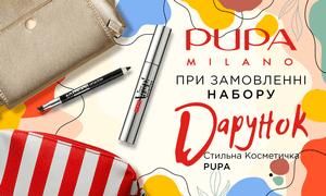 Отримайте стильну косметичку при замовленні набору Pupa!