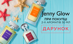 ДАРУЄМО ПАРФУМИ при купівлі 2-х арматів Jenny Glow 30 мл!