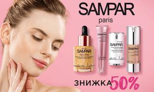 ЗНИЖКА 50% на догляд за шкірою Sampar!