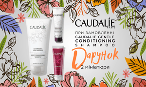 ДАРУНОК при замовленні Caudalie Gentle Conditioning Shampoo.