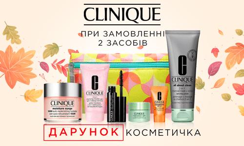 Даруємо косметичку з мініатюрами при замовленні 2 засобів догляду за шкірою Clinique!