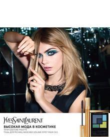 Yves Saint Laurent Couture Palette. Фото 2