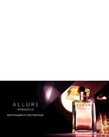 CHANEL Allure Sensuelle. Фото 2