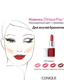 Clinique Pop Lip Colour and Primer. Фото 4