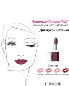 Clinique Pop Lip Colour and Primer. Фото 5