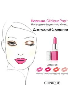 Clinique Pop Lip Colour and Primer. Фото 3