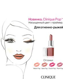Clinique Pop Lip Colour and Primer. Фото 2