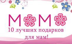 10 лучших подарков для мам!