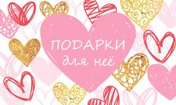 К 14 февраля: подарки для любимых.