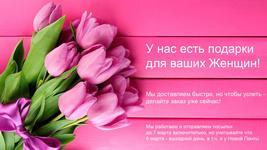 Выбираем подарок к 8 марта.