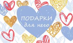 К 14 февраля: подарки любимым мужчинам.