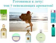 Готовимся к лету: топ 7 освежающих ароматов!