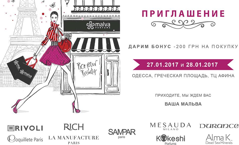 Мальва приглашает любимых клиентов в гости в Одессе!
