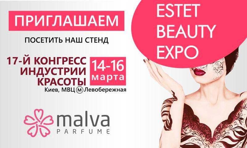 Приглашаем вас в гости 14-16 марта в Киеве!