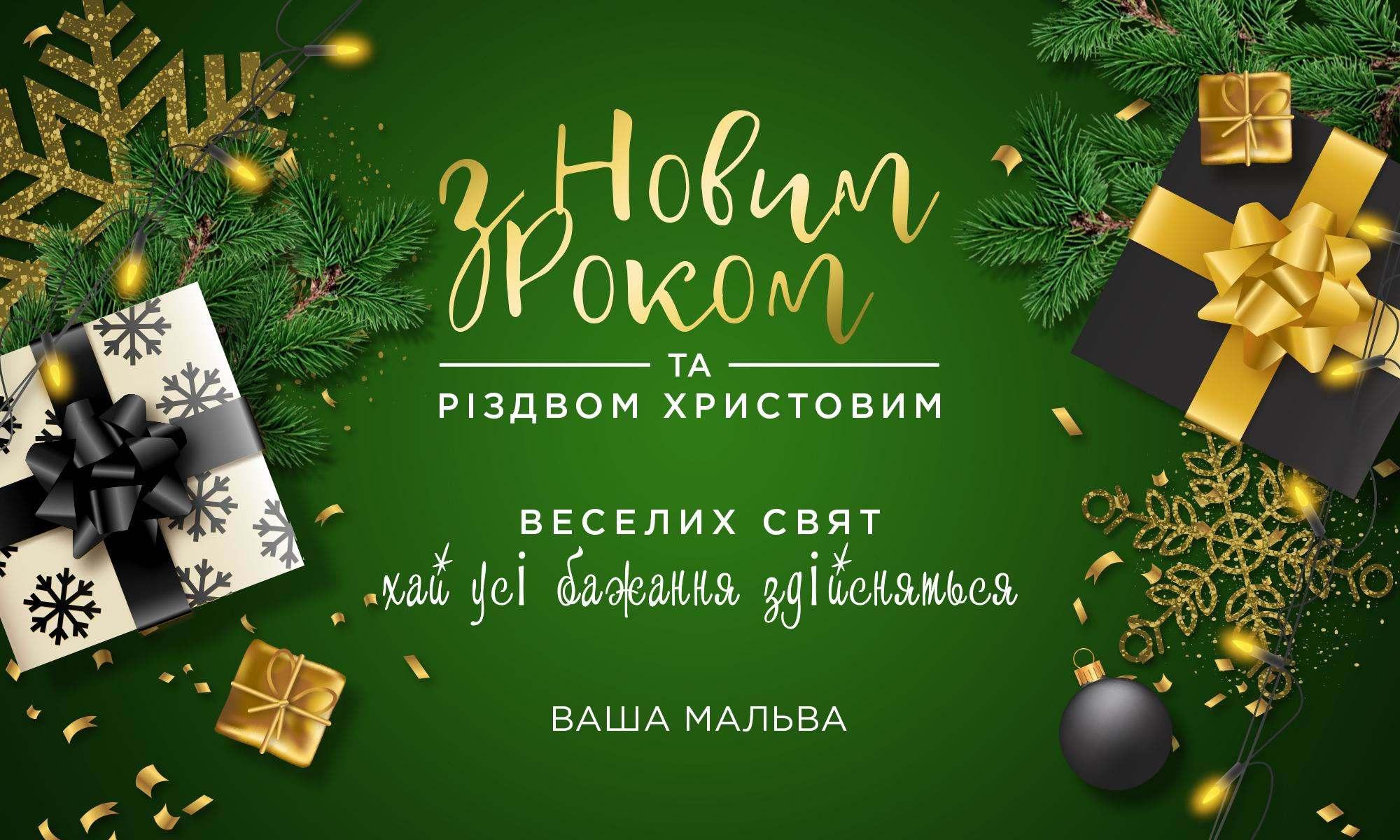 З Новим роком та Різдвом!