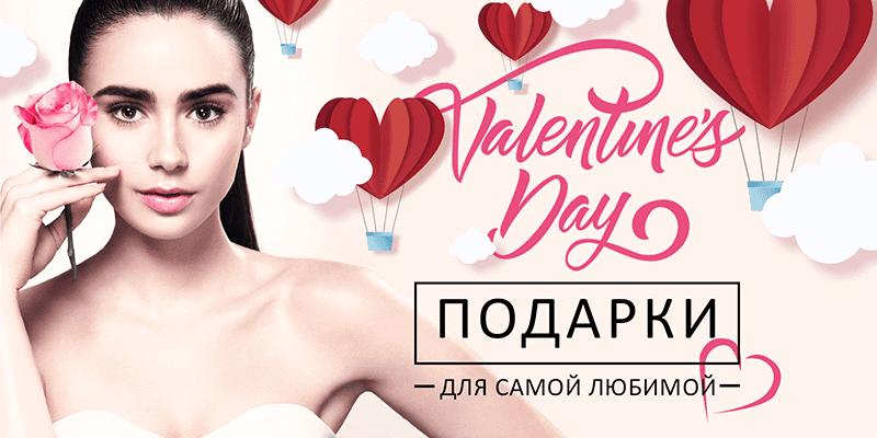 Лучшие бьюти-подарки ко Дню Святого Валентина для НЕЕ)