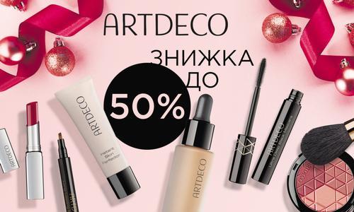 ARTDECO, COLLISTAR: ЗНИЖКИ ДО 50%!