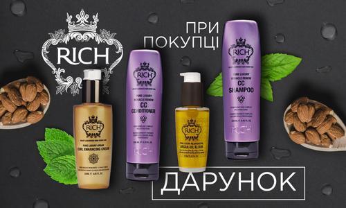 Даруємо 2 мініатюри при покупці засобів для волосся RICH!