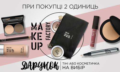 Подарунок при покупці 2-х одиниць Make up Factory!