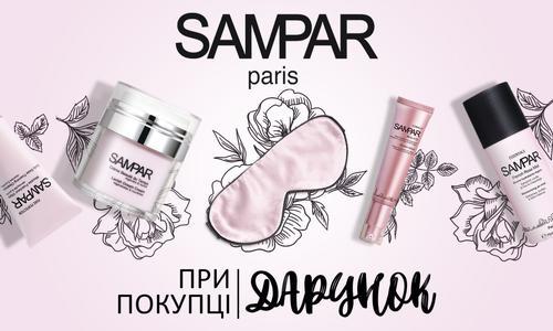 Маска для сну в подарунок при покупці SAMPAR від 1000 грн!