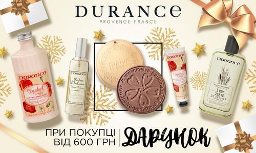Медальйон-ароматизатор в подарунок при покупці Durance від 600 грн!
