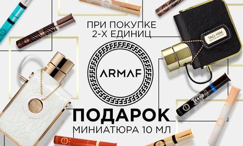 При покупке 2-х ароматов Armaf - ПОДАРОК!