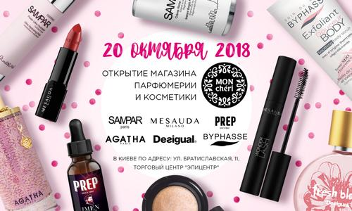 Открытие магазина парфюмерии и косметики «Mon Cheri»