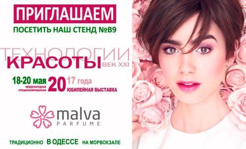 Приглашаем в гости 18-20 мая в Одессе!