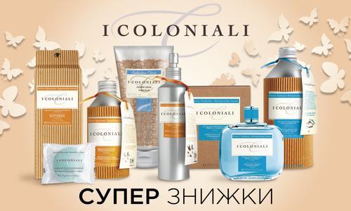 РозпродажI Coloniali!