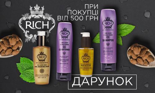 Дарунок при купівлі засобів для волосся RICH від 500 грн!