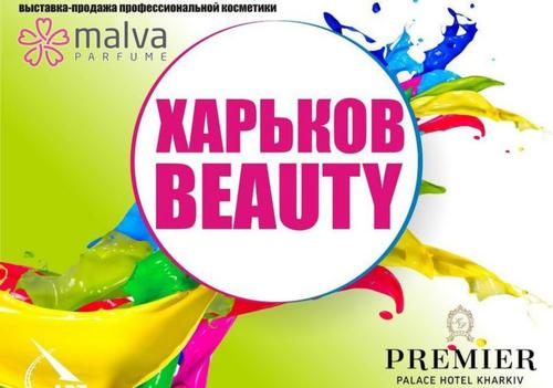 Приглашаем вас в гости в Харьков 16-18 февраля.