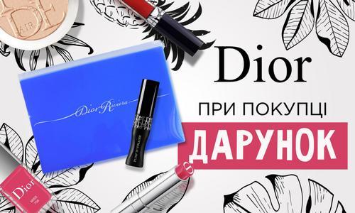 Косметичка з тушшю в подарунок при покупці акційної косметики Dior!