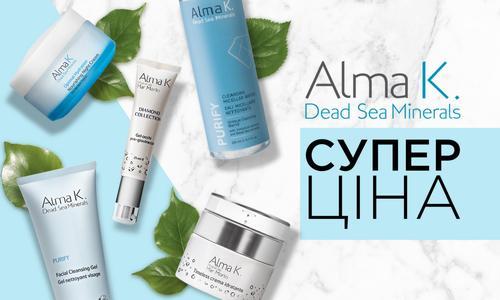 ЗНИЖКИ до 50% на догляд за шкірою Alma K!