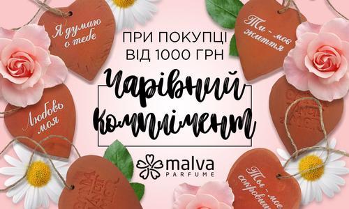 Чарівний комплімент від Мальви при покупці від 1000 грн!