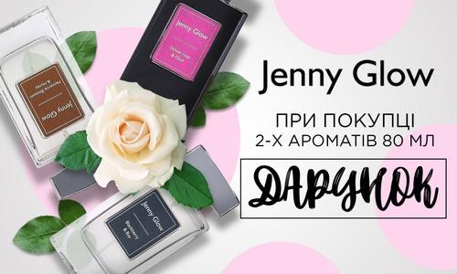 Дарунок при покупці 2-х ароматів Jenny Glow 80 мл!