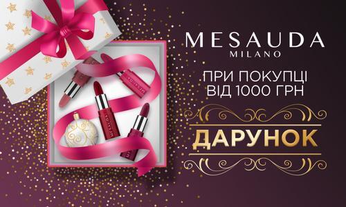 Дарунок при покупці Mesauda від 1000 грн!
