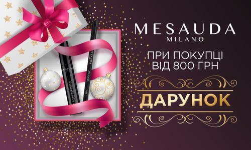 Дарунок при покупці Mesauda від 800 грн!