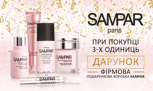 Подарункова коробка в дарунок при покупці 3 засобів Sampar!
