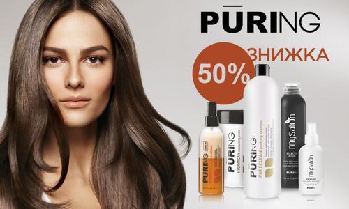 ЗНИЖКА 50% на засоби для волосся Maxima PURING!