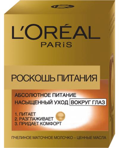 L'Oreal Крем для кожи вокруг глаз Роскошь Питания. Фото 1