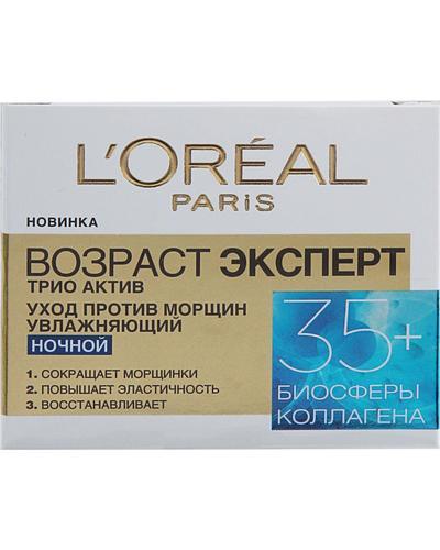 L'Oreal Крем для кожи лица Возраст Эксперт 35+. Фото 3