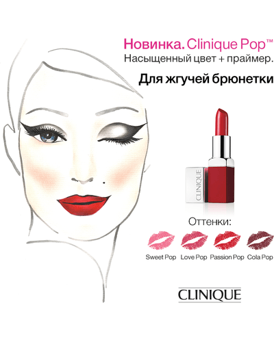 Clinique Pop Lip Colour and Primer. Фото 4